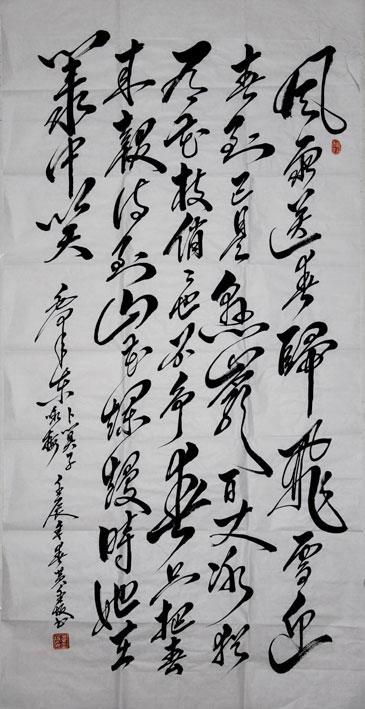 书法作品:毛主席诗词-书法 美术 绘画 毛笔字 硬笔书法 黄金坂