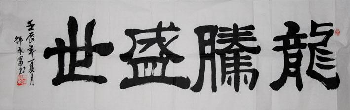 书法作品:福如东海