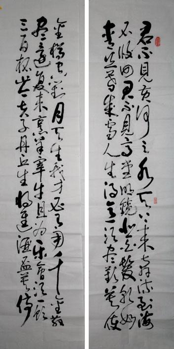 将进酒书法作品图片-世界华人华侨艺术网 瞿志义
