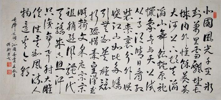 书法作品:毛主席诗词-书法 美术 绘画 毛笔字 硬笔书法 傅新月