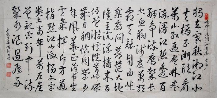 年中国首届兰亭杯中国书画大赛获金奖
