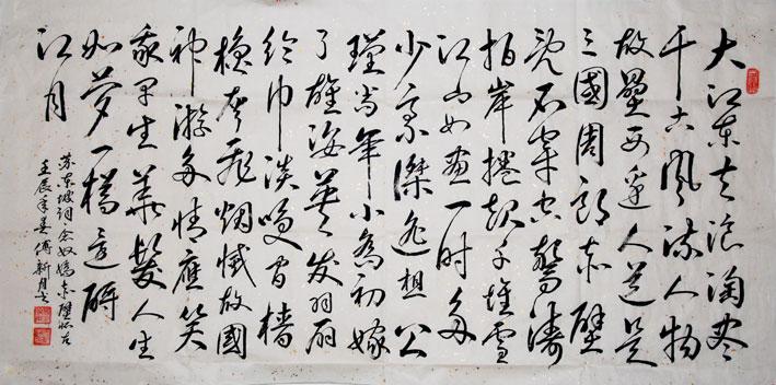 书法作品:诗词-书法 美术 绘画 毛笔字 硬笔书法 傅新月