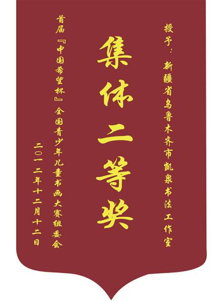 世界华人华侨艺术网—2013年全国少儿书画大赛图片