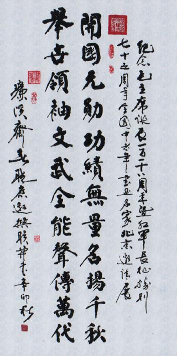 书法作品:行书-书法 美术 绘画 毛笔字 硬笔书法 周永彬